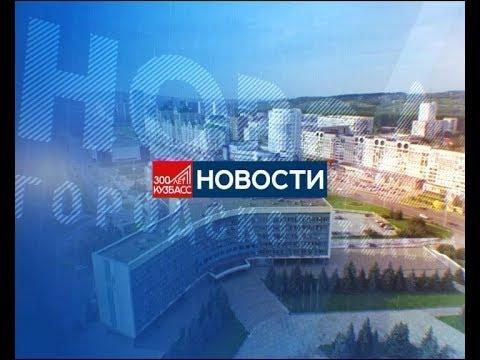 Новости Новокузнецка 21 ноября