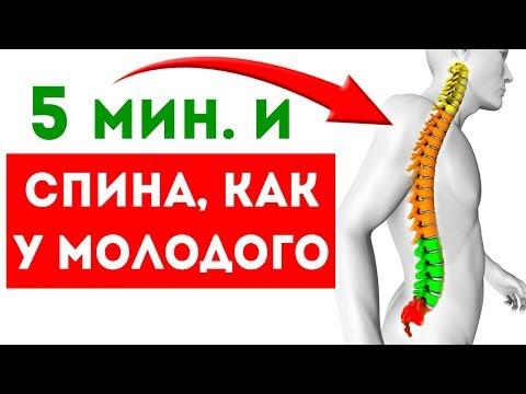 СУПЕР-МЕТОД восстановления позвоночника и избавления от болей в пояснице и в почках!