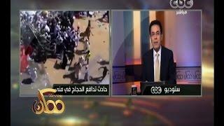 #ممكن | أزمة حادث تدافع الحجاج في منى أثناء أداء مناسك الحج