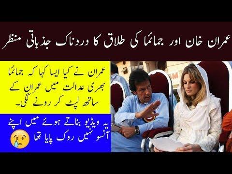 Imran Khan and Jemima Khan Divorce   Imran Aur Jemima Ki Talaq Ka Qisa   Aaj Ki Khabar!
