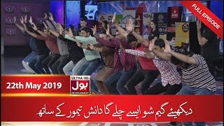 Game Show Aisay Chalay Ga with Danish Taimoor | 16 Ramzan | 22nd May 2019 | BOL Entertainment