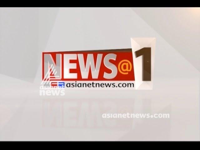 Asianet News @ 1 PM : ഒരു മണി വാര്ത്തകള് വിശദമായി 6 SEP 2018