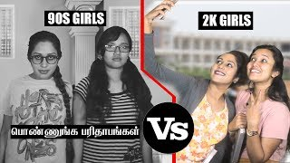 90S Kids VS 2K Kids Girls Parithabangal | Salt