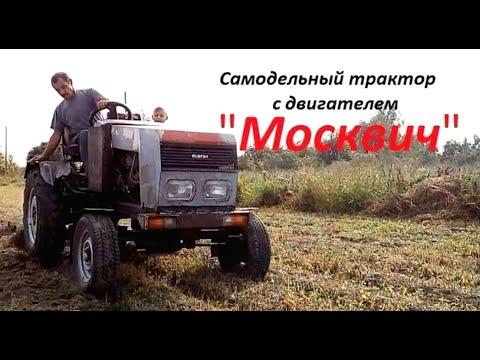 видео: Самодельный трактор с двигателем