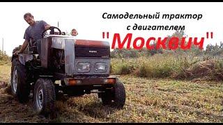 Самодельный трактор с двигателем 'Москвич', КПП УАЗ