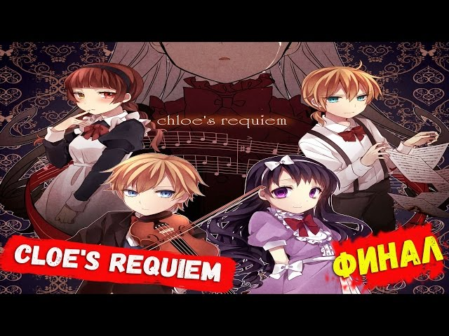 ??????? ???? | Chloe no Requiem | ALL ENDINGS -??? ??????