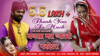 सरिता खारवाल का न्यू 2018 विवाह सोंग '''बनसा मत जाओ परदेशा   Sarita kharwal new vivah songs   SRV thumbnail