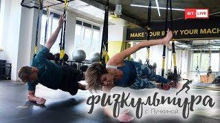 TRX упражнения | Физкультура с Лучкиной