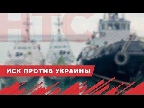 НТС Севастополь: В Крыму хотят подать иск против Украины
