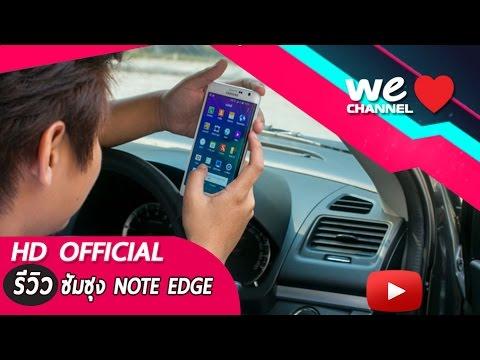 【รีวิวร้อนๆจร้า】 มือถือซัมซุง note edge จอขอบโค้ง (HD)