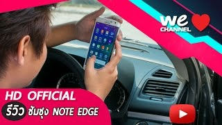 【HD】รีวิวมือถือ Samsung Galaxy Note Edge  สนุกกว่า ในสไตล์โน๊ตๆ ด้วยขอบจอโค้งสุดหรู