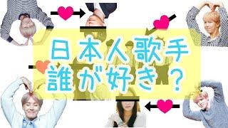 [文字起こし]BTS(防弾少年団)の好きな日本人歌手は?[BTS][トレンディエンジェル]
