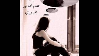 الوصية - عصام محمد نور