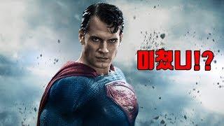 기어코 DC가 슈퍼맨을 버렸다!? by 발없는새