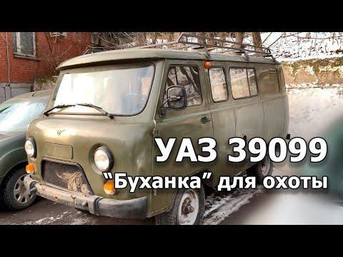 УАЗ Буханка (39099). Покупка, перегон и регистрация.