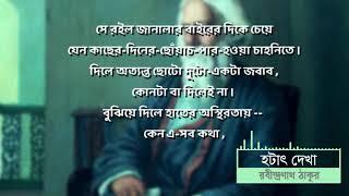 Hothat Dekha কবিতা: হটাৎ দেখা (রবীন্দ্রনাথ ঠাকুর) With Lyrics