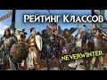 Классы Невервинтер За кого играть в Neverwinter Online mp3