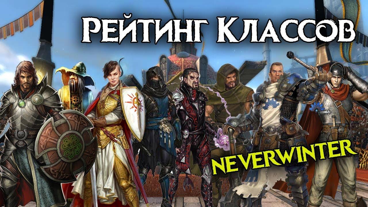 играть neverwinter онлайн
