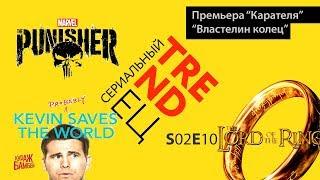 Сериальный TRENDец S02E10 (Кураж-Бамбей)