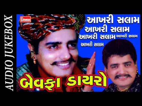 Mani raj barot New dayro  Full Gujarati dayro Gujarati Dayro