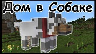 Уютный домик в СОБАКЕ !!! - Скачать карту - Minecraft(В этот раз я построил для вас, друзья, домик в СОБАКЕ! Оценивайте, скачивайте карту, играйте! Приятного просм..., 2015-06-26T09:54:46.000Z)