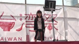 2017/03/20 東京タワー台湾祭2017 カラオケチャレンジ 櫻井佑音 「Good-...