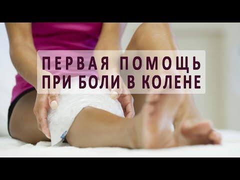 Если болит колено и опухло