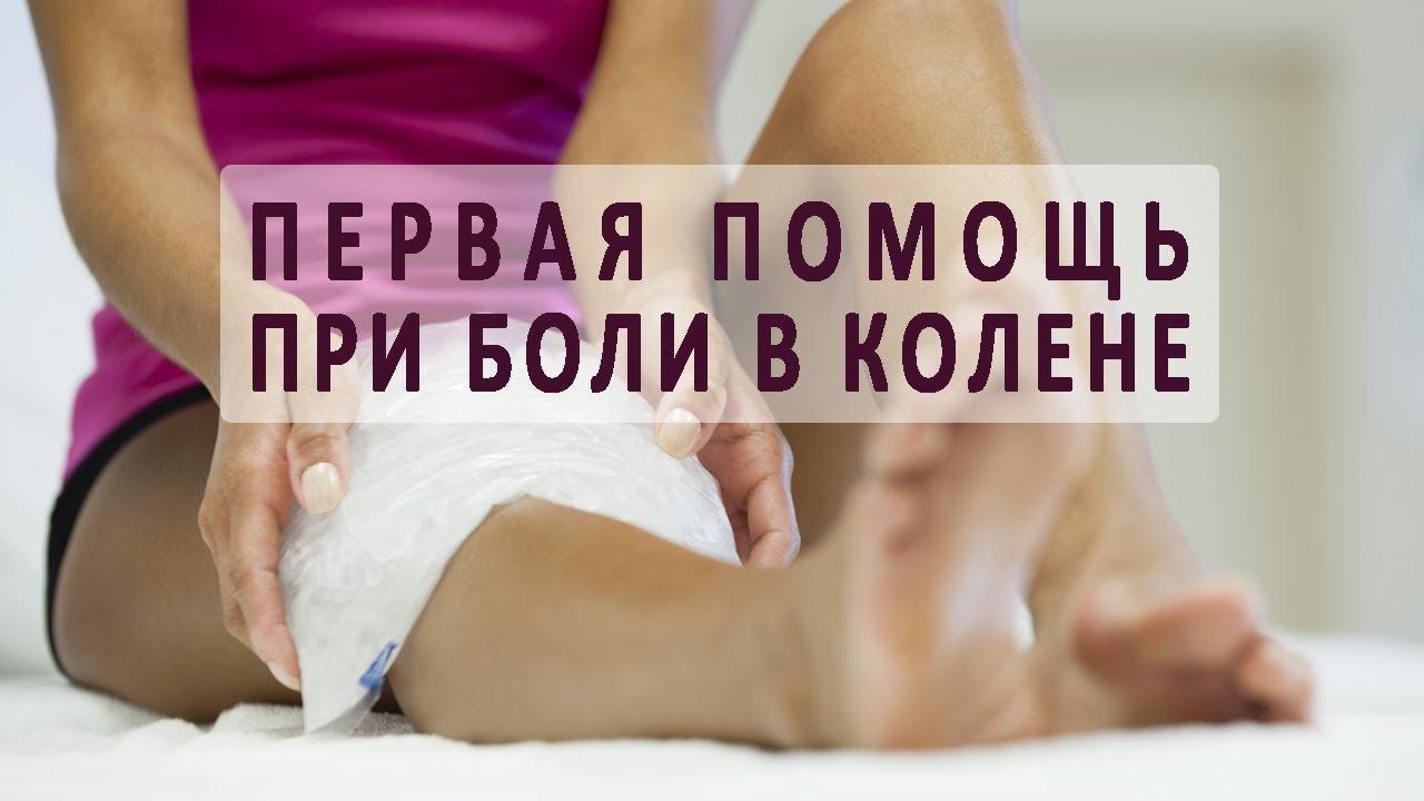принципе, мало, что делать болит колено и немного опухло моему это
