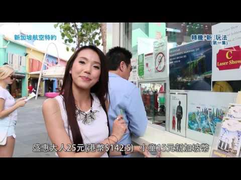 新加坡航空特約:轉機「新」玩法 - 第一集(梁雨恩)