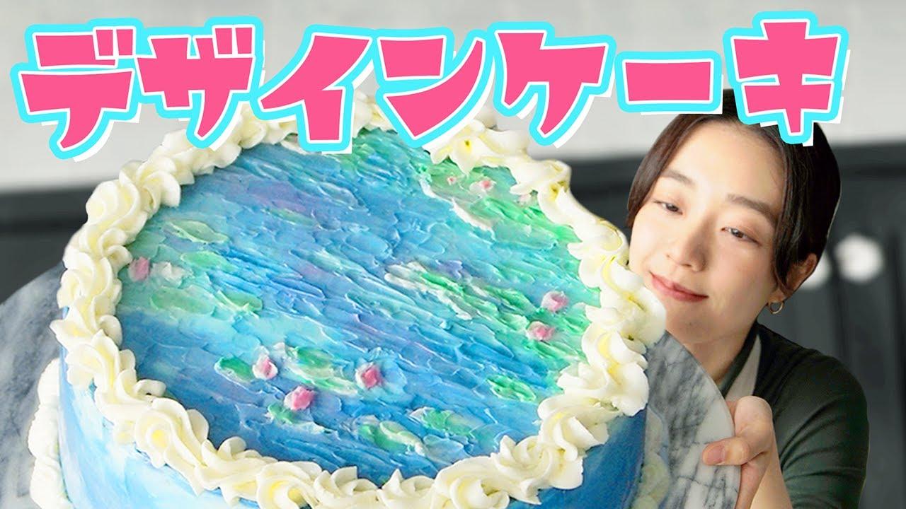 【きゅうりめし】お絵かきケーキの作り方【モネの睡蓮風デザインケーキ】