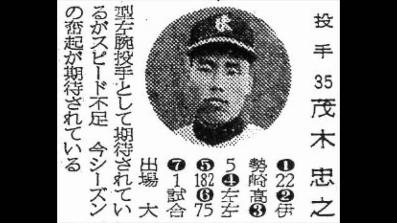 1961年 国鉄スワローズ 選手名鑑...