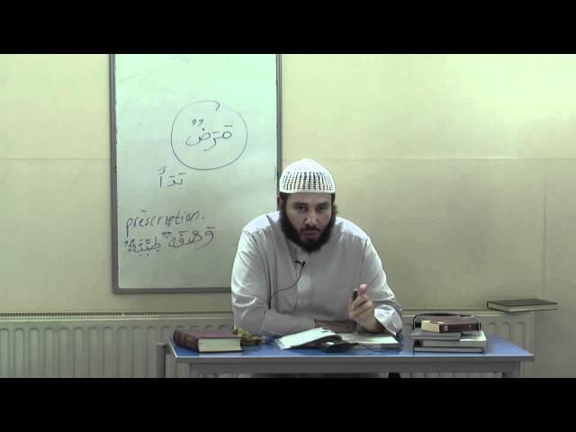 Al-Arabiyyah Bayna Yadayk (Book 2) by Ustadh Abdul-Karim Lesson 6