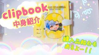 Download 【手帳の中身】私のclipbookの中身紹介♡最近の紙モノ購入品も紹介!【購入品】