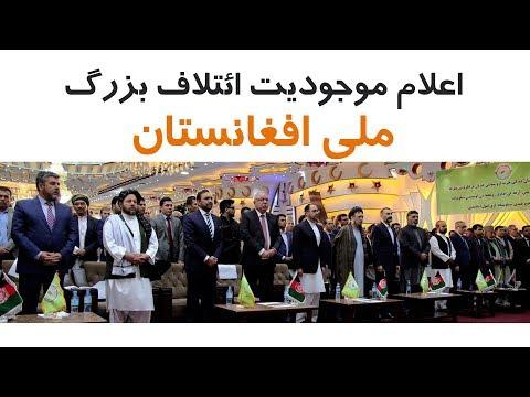 اعلام موجوديت ائتلاف بزرگ ملي افغانستان    Afghanistan New Coalition