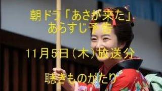 朝ドラ「あさが来た」あらすじ予告 11月5日(木)放送分-聴きものがた...