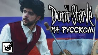 Don't Starve: The Movie (Трейлер на русском)