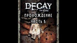 Decay:The Mare прохождение часть 5