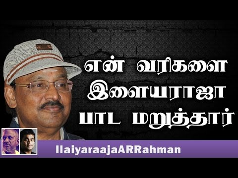 Ilayaraja refused to sing my lyrics | Director Bhagyaraj