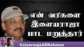 Ilayaraja refused to sing my lyrics | Director Bhagyaraj