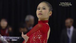 11/01/2014 Skate Canada FS Satoko Miyahara Miss Saigon.