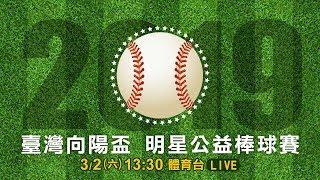 20190302 臺灣向陽盃明星公益棒球賽