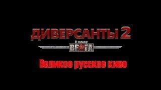 Диверсанты 2 - Великое русское кино..:)