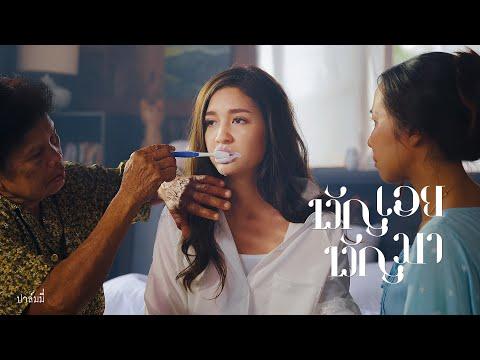 ขวัญเอยขวัญมา - PALMY「Official MV」