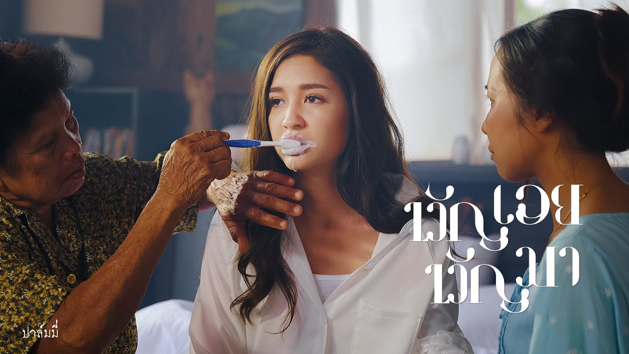 Photo of ขวัญเอยขวัญมา – PALMY「Official MV」 [เยี่ยมมาก