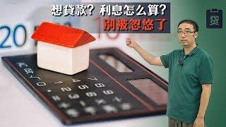 贷款/买房,利息怎么算?不要被忽悠了!李永乐老师讲等额本金和等额本息算法(2018最新)