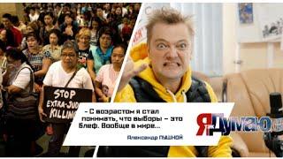 Александр Пушной: Не верю в выборы, политика - это шоубизнес  #ЯтакДУМАЮ Сеня Кайнов Seny Kaynov