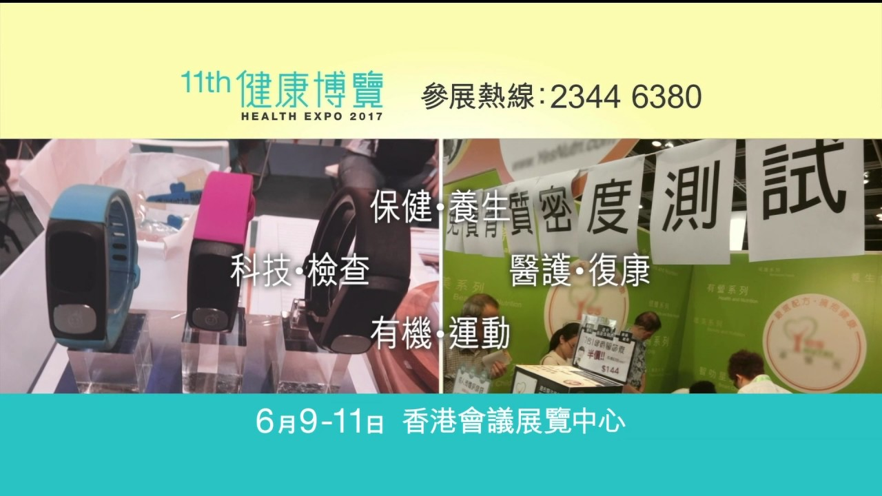 [香港廣告](2017)11th健康博覽(16:9) [HD] - YouTube