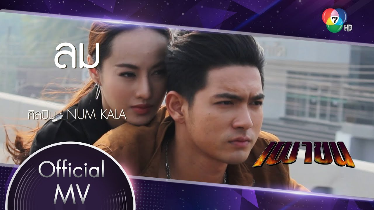 Photo of เพลง ประ ภาพยนตร์ – ลม Ost.เผาขน | NUM KALA [Official MV]