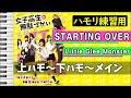 STARTING OVER/Little Glee Monster(ハモリ練習用)