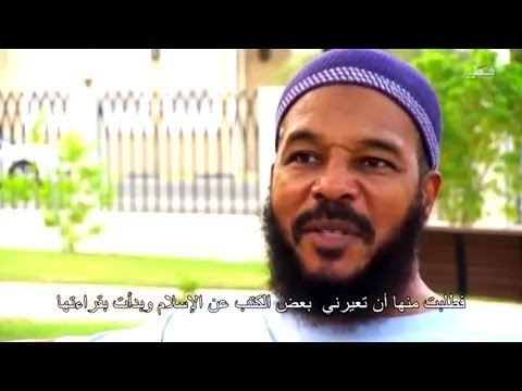 Turning Point: Documentary Qatar TV - Dr. Bilal Philips
